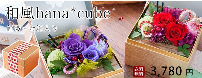 【楽天市場】形態で選ぶ> ずっと咲く花*プリザーブドフラワー> はんなり♪和風デザイン~ご長寿祝や敬老の日に:フラワーマーケット花由