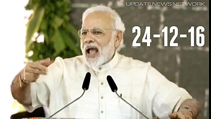 PM Modi Latest Speech In Mumbai (24-12-16) Subscribe : https://www.youtube.com/channel/UCd2svy_zAzao_gUrrds2JlQ https://www.youtube.com/Unnvideos Likehttp://ift.tt/2hVeli1 Follow  :http://www.twitter.com/Unn_daily CCTV Footage : http://www.youtube.com/playlist?list=PLNa3y0_OR23zmc4ZhMLCaA9RNuJ6UF-rA Viral Videos: http://www.youtube.com/playlist?list=PLNa3y0_OR23zN0Qd_b0KMSZ4rA7_67Y4n Narendra Modi: http://www.youtube.com/playlist?list=PLNa3y0_OR23zxQX1_0ltw7650Ejca5Mb- Arvind Kejriwal…