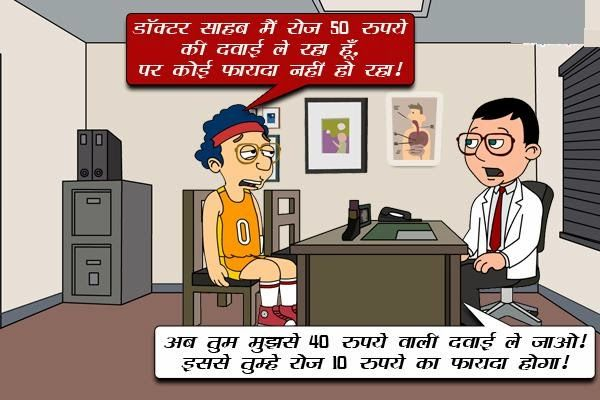 Doctor Patient Hindi Joke with Picture