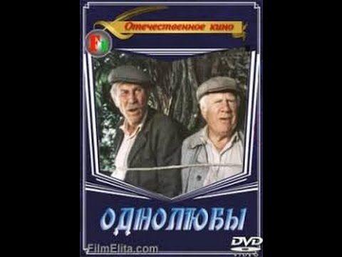 """Шикарный советский жизненный фильм """"Однолюбы"""" / 1982"""