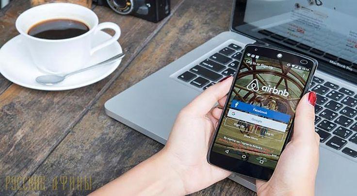 Airbnb и туристическое жилье http://feedproxy.google.com/~r/russianathens/~3/AHkAqCo-orw/20680-airbnb-i-turisticheskoe-zhile.html  Последние шесть-семь лет компании Airbnb удалось опрокинуть статус-кво на рынке отелей и гостиниц, расшириться и получить значительную долю рынка. Подробнее о действующем в Греции законодательстве, касающемся краткосрочной аренды недвижимости, рассказывает адвокат Константинос А. Дедес.