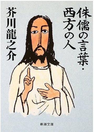 芥川龍之介 / 侏儒の言葉・西方の人 / 新潮文庫