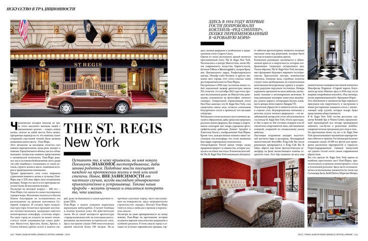 The St. Regis New York , город New York, NY, USA, #novelvoyage #deeptravel #fashionanduniqueness