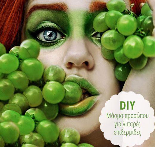 DIY: Μάσκα Προσώπου Με Σταφύλι Για Λιπαρές Επιδερμίδες | Misswebbie.gr