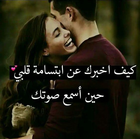 صور رومانسيه أجمل الصور الرومانسية مكتوب عليها كلام حب بفبوف Romantic Quotes For Her Love Smile Quotes Romantic Love Images