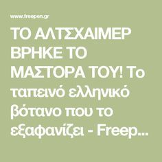 ΤΟ ΑΛΤΣΧΑΙΜΕΡ ΒΡΗΚΕ ΤΟ ΜΑΣΤΟΡΑ ΤΟΥ! Το ταπεινό ελληνικό βότανο που το εξαφανίζει - Freepen.gr