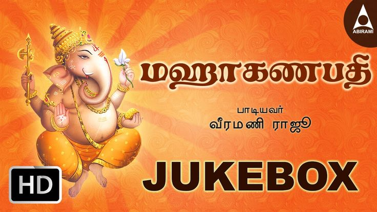 Maha Ganapathy - Songs of Ganesha - Songs of Ganapathy - Lord Ganesha Songs - Ganapathi Bapa Moriya - KJ Yesudas - SP Balasubramanian - Ganesha Songs - Shankar Mahadevan - Ganesh Bhajans - Ganesh Aarti - Ganesh mantra - Jai Ganesh - Ganesh Mantra - Sri Ganesh Chalisa - Ganesh Chaturthi - Veeramani Raju