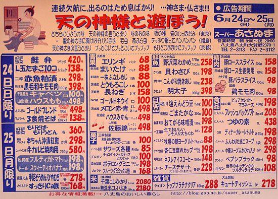 納豆の冷凍★日月特売チラシ! - 八丈島のおいしい暮らし