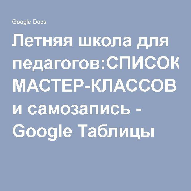 Летняя школа для педагогов:СПИСОК МАСТЕР-КЛАССОВ и самозапись - Google Таблицы