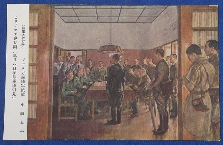 """1940's Japanese Pacific War Art Postcard  """"The meeting at Kalijati (Indonesia)  (meeting with The Army of Dutch East Indies on 8 March ) :  paint work by Koiso Ryohei / published by The Army Art Association,  Netherlands / vintage antique old Japanese military war art card / Japanese history historic paper material Japan , surrender"""