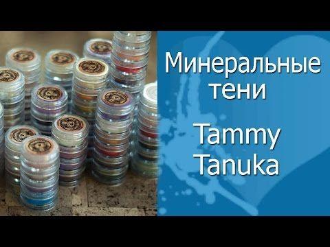 Купить кристаллы селенита w3 минеральная слюда драгоценные кристаллыtammy tanuka sigil inspired по цене 120 грн в Киеве, Украине — Artsoul Make-Up