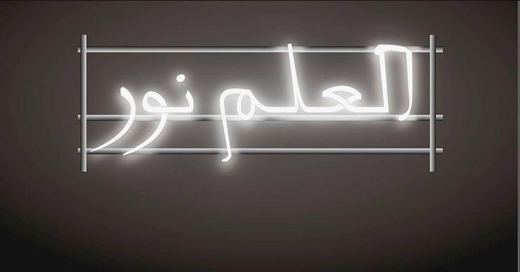 العلم نور  #graphicdesign #photoshop #photo #SaudiArabia #Arabic #السعودية #الامارات #البحرين #الكويت #عمان #مصر #صورة #تصميم #مصمم #انكسكيب #جمب #gimp