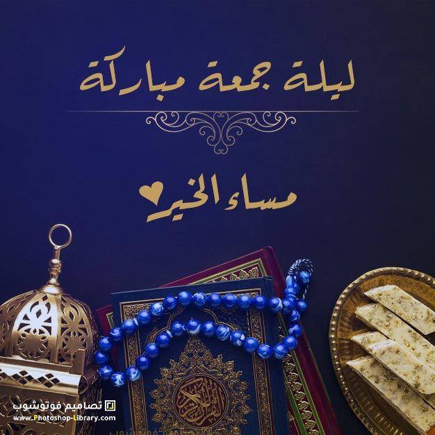 ليلة جمعة مباركة مساء الخير صورة جمعه مباركه مساء الخير 2020 Arabic Calligraphy Calligraphy Photoshop
