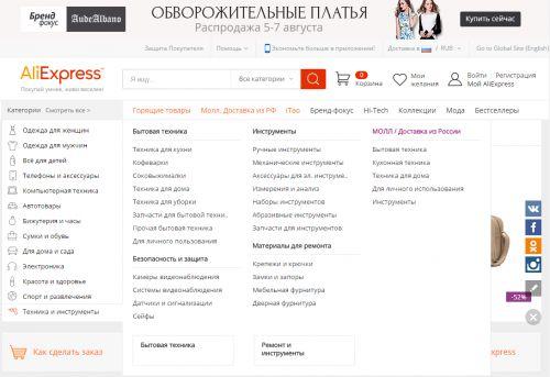 Интернет-магазин товаров из Китая АлиЭкспресс, Москва | id15