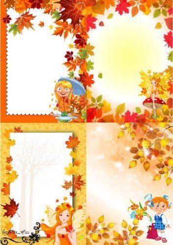 Осенние фоны для оформления стендов, передвижек