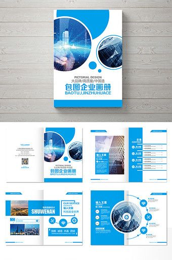 High-end real estate financial technology Brochure design#pikbest#templates