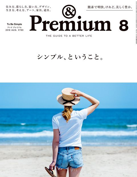 no. 32 August 2016 features 022 To Be Simple シンプル、ということ。  024 あなたにとって〝シンプル〞とは? &nb ...