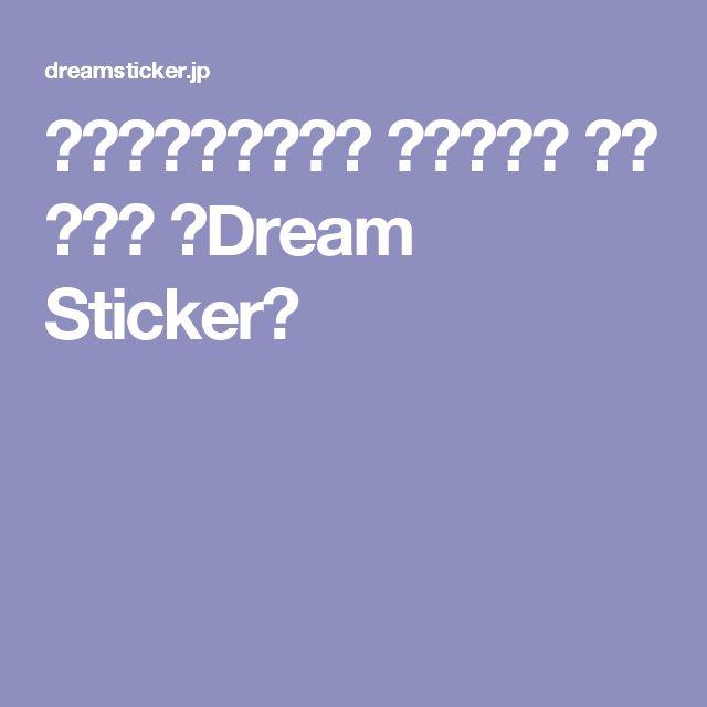 ウォールステッカー 壁紙シール 通販 専門店 【Dream Sticker】