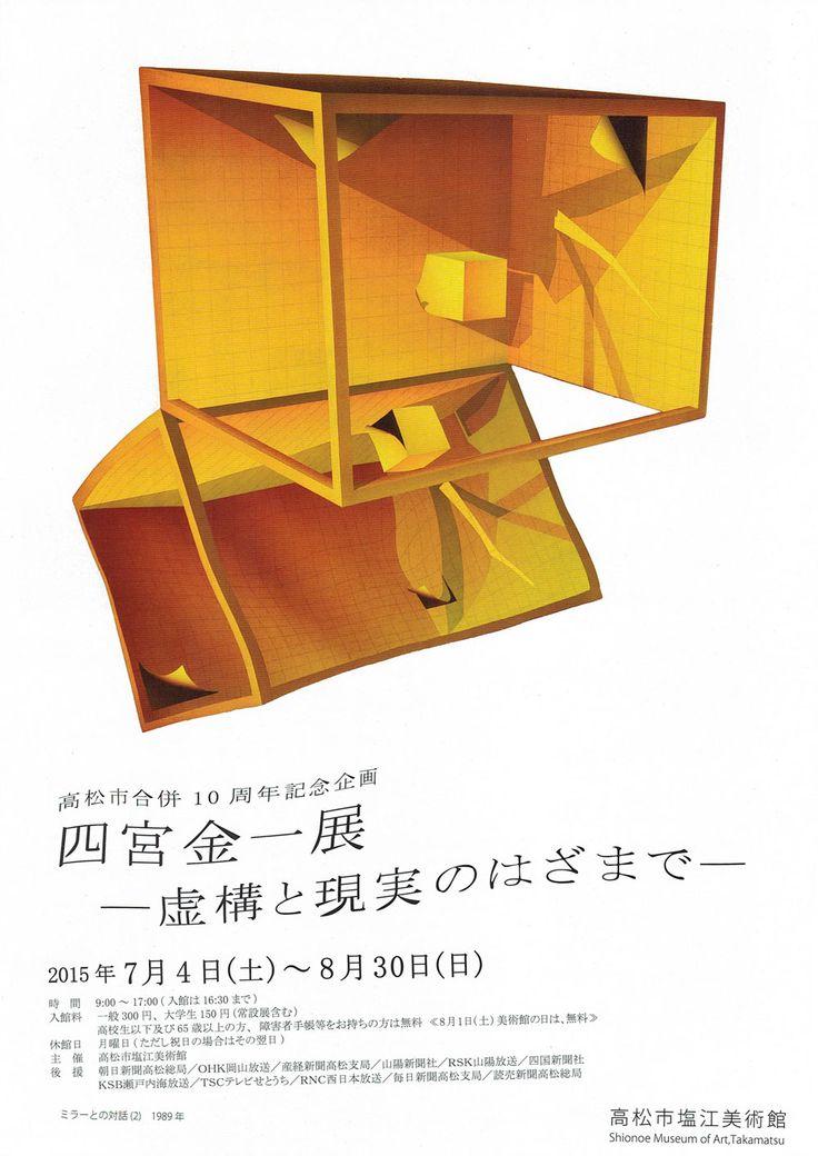 高松市合併10周年記念企画 四宮金一展ー虚構と現実のはざまでー fryyyer フライヤーから学ぶデザインまとめ art museum takamatsu museum