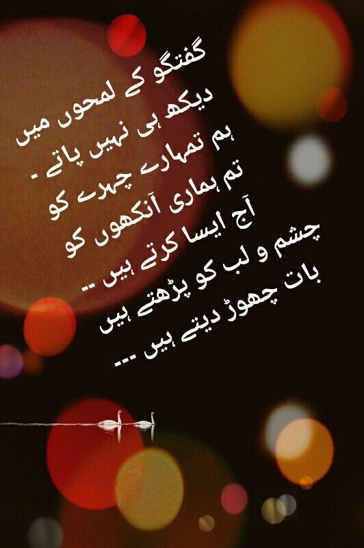 Pin by Ayat Noor on Shayari | Pinterest | Love Quotes ...