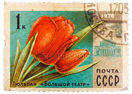Скачать - Гербовая марка, напечатан в СССР (cccp, советский союз) показывает образ t — стоковое изображение #41837569