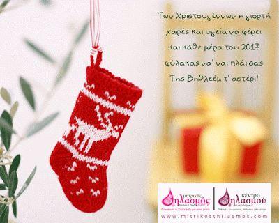 🎄 Καλά και Χριστούγεννα σε όλους! 🎅 🎉 Θερμές ευχές για Καλές Γιορτές! 🎁 🎀 mitrikosthilasmos.com 💝