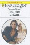 Золотое сердце. Начните читать книги Бэнкс Лианна в электронной онлайн библиотеке booksonline.com.ua. Читайте любимые книги с мобильного или ПК бесплатно и без регистрации.