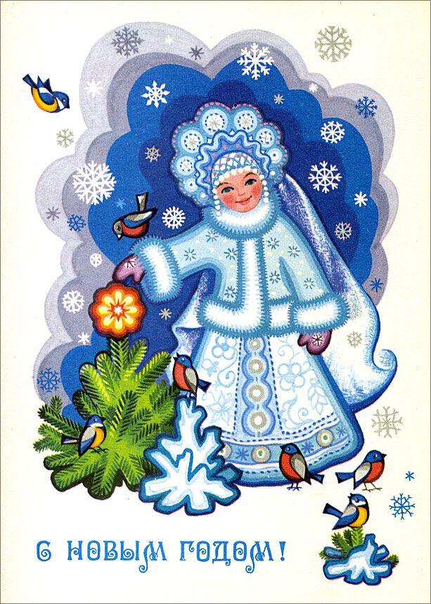 Открытки к новому году снегурочка