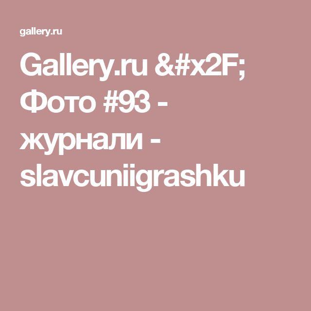 Gallery.ru / Фото #93 - журнали - slavcuniigrashku