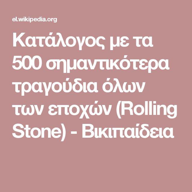 Κατάλογος με τα 500 σημαντικότερα τραγούδια όλων των εποχών (Rolling Stone) - Βικιπαίδεια