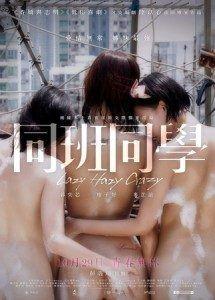 Hongkong Movie Lazy Hazy Crazy (2015) BluRay