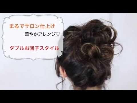 まるでサロン仕上げの華やかアレンジ♡ダブルお団子スタイル - YouTube