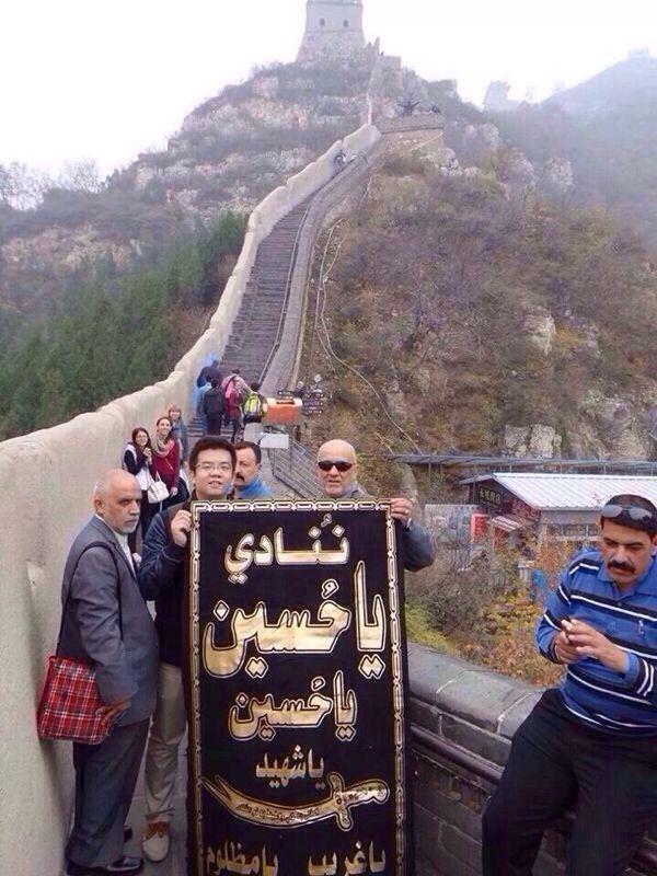 Wow *_* We shia are spread around the world... *_* #islamic #muharram #ashura #arabaeen #ImamHussein #Hussein #labaykaYaHussein #shia #China #great #wall