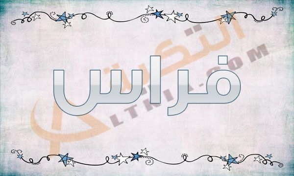 معنى اسم فراس في القاموس العربي يعتبر اسم فراس من اكثر الأسماء التي انتشرت هذه الفترة ويطلق على الأولاد وقد يميل الكثير من الأشخ Arabic Calligraphy Prints Art