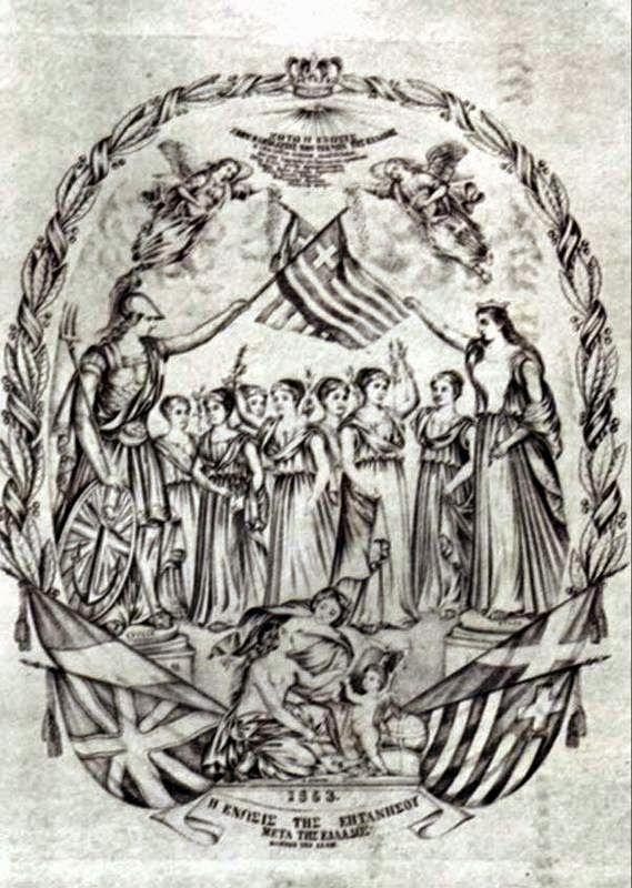 zoestyle.gr: 1864-2014: 150 χρόνια Ελεύθερα Επτάνησα