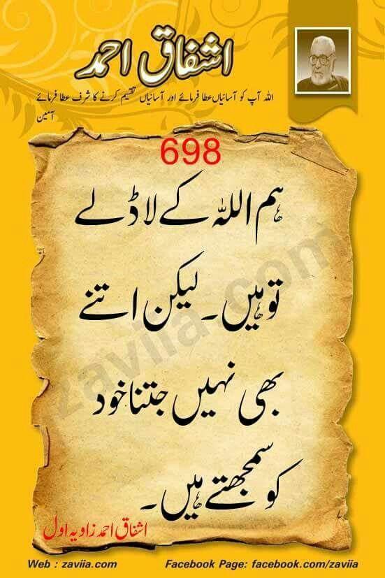 155 best ashfaq ahmad banu qudsia images on pinterest for Bano qudsia sayings