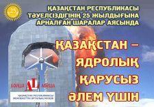 30 ноября в Центральном государственном музее Республики Казахстан состоится открытие выставки «КАЗАХСТАН ЗА БЕЗЪЯДЕРНЫЙ МИР», в рамках мероприятий к 25-летию Независимости Республики Казахстан. В этом году отмечается 25-летие ...