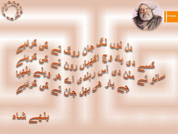 Bulleh Shah Punjabi Poetry  StudybeeNet  House of Urdu Poetry