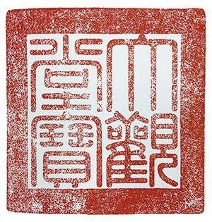 The Qianlong Emperor's Southern Tours and the Daguantang Bao Jade Seal