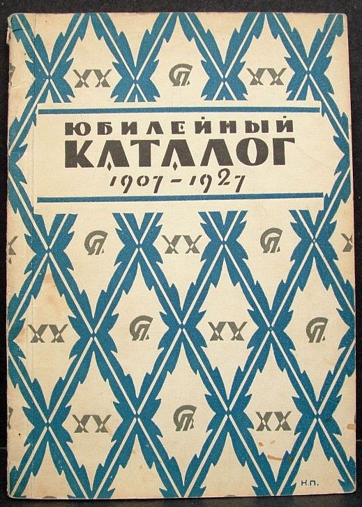1927.