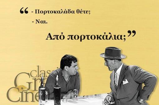 Απο πορτοκάλια;; Τα κίτρινα γάντια - Γιάννης Γκιωνάκης, Νίκος Σταυρίδης