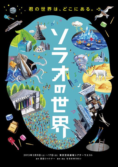 Japanese Theater Poster: The World of Sorao. Kosuke Ajiro. 2013