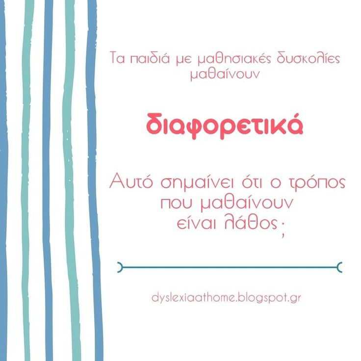 Dyslexia quote of the day! Τα παιδιά με δυσλεξία μαθαίνουν διαφορετικά! Αυτό σημαίνει ότι ο τρόπος που μαθαίνουν είναι λάθος;