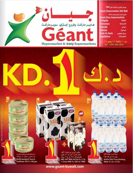 KD 1 offer at Geant Hypermarket and Easy Supermarkets in Kuwait – 1 July 2015 | Deals in Kuwait