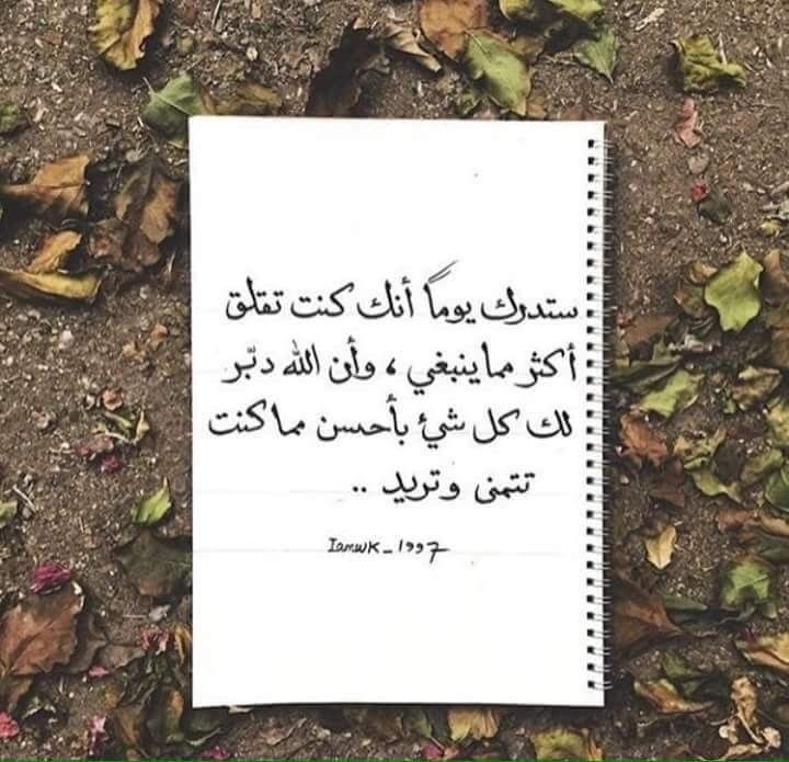 Pin By Aya Nadjet On حروف كتبت برحيق النحل كلمات زي العسل Some Quotes Quotations Cards Against Humanity