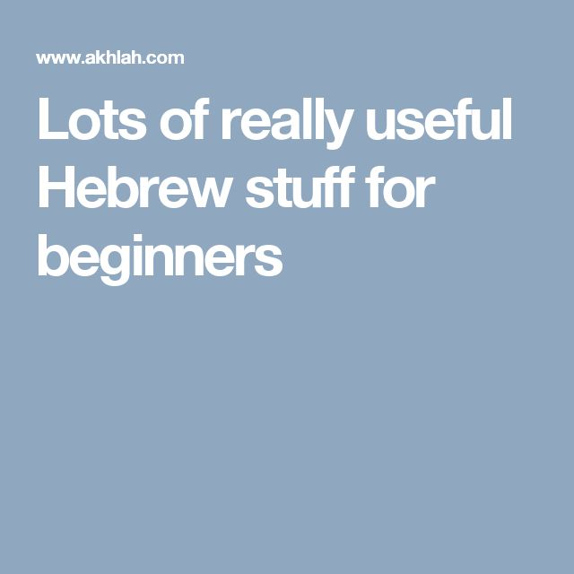 Lots of really useful Hebrew stuff for beginners