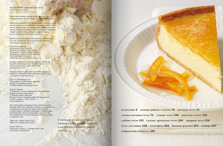 Каждая глава посвящена определенному виду теста. Начинается она с поэтапного описания его приготовления, а далее следуют рецепты, в которых этому тесту находится самое разнообразное применение. #cookbooks #cookbooksru #baking #michelroux