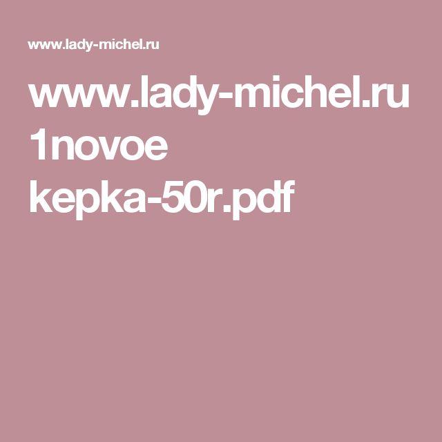 www.lady-michel.ru 1novoe kepka-50r.pdf