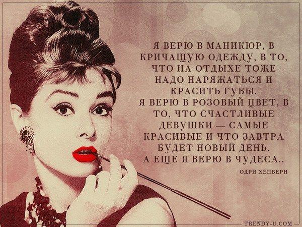 Цитаты Одри Хепберн: Я верю в маникюр, в кричащую одежду, в то, что на отдыхе тоже надо наряжаться и красить губы. Я верю в розовый цвет, в то, что счастливые девушки — самые красивые и что завтра будет новый день. Еще я верю в чудеса.