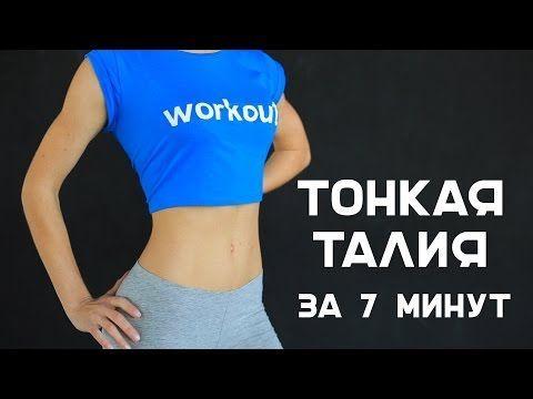 Упражнения для тонкой талии | Продажа и ремонт тренажера TRX, видео тренировки TRX, здоровый образ жизни
